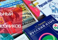 Минобрнауки утвердило перечень учебников на 2018/2019 учебный год