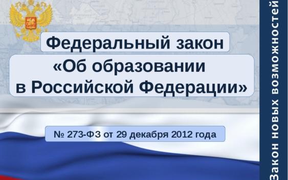 закон зоб образовании рф последняя редакция 2018