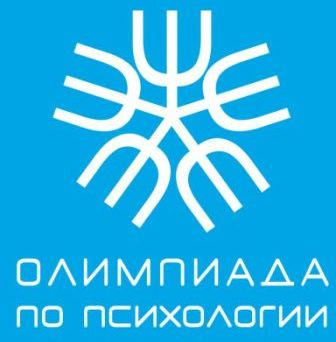 Олимпиада по психологии