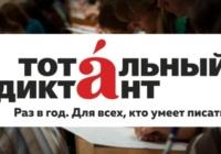 В Воронеже стартуют бесплатные курсы по подготовке к «Тотальному диктанту»