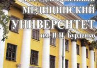 С нового учебного года в Воронеже начнет действовать Воронежский медицинский предуниверсарий