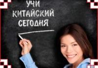 Со следующего года можно будет сдавать ЕГЭ по китайскому языку
