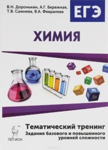 Подготовка к ЕГЭ 2018 по химии