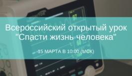 Портал «ПроеКТОриЯ» провел четвертый всероссийский интернет-урок «Спасти жизнь человека»