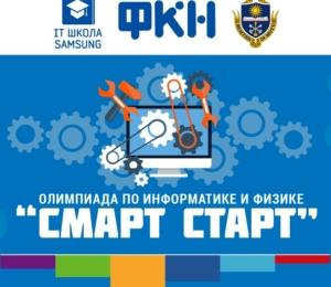 олимпиада по физике и информатике «Смарт Старт»