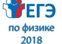 ЕГЭ-2018: видеоконсультация по подготовке к физике