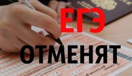Законопроект об отмене ЕГЭ внесен в Госдуму