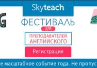 Sryteach – бесплатный фестиваль английского языка для преподавателей нового поколения