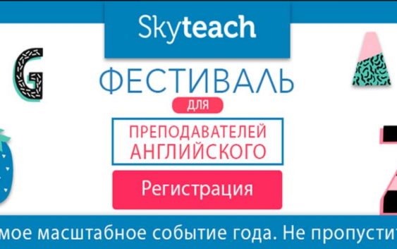 skyteach фестиваль английского