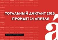 Для подготовки к Тотальному диктанту открыты бесплатные онлайн-курсы