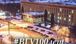 В честь 100-летнего юбилея ВГУ Центробанком выпущена памятная монета