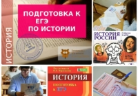 Видеоконсультация Минобрнауки по подготовке к ЕГЭ по истории