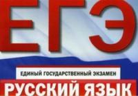 ЕГЭ-2018 по русскому языку: видеоконсультация