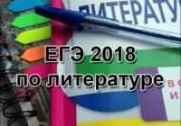 ЕГЭ-2018 по литературе: видеоконсультация