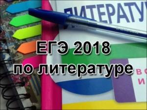 ЕГЭ по литературе 2018