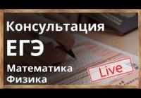 Онлайн-консультация по профильной математике в группе ЕГЭ «ВКонтакте»