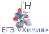 Разработчики КИМ рассказали о секретах выполнения заданий ЕГЭ-2018 по химии
