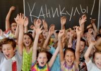 В Воронеже школьные весенние каникулы 2018 продлили до 4 апреля