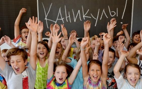 школьные каникулы Воронеж