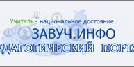 Всероссийские педагогические конференции на портале «Завуч.инфо»