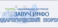 Всероссийские педагогические видеоконференции на портале «Завуч.инфо»
