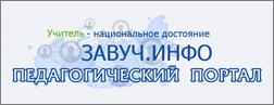 Всероссийские педагогические конференции