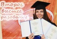 Граждане, возможно, смогут получить бесплатно второе высшее или среднее специальное образование