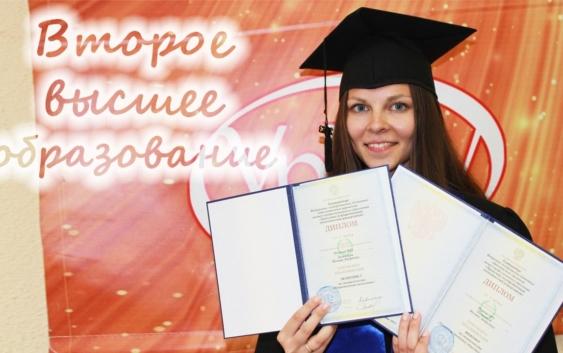Второе высшее образование бесплатно
