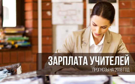 Зарплата учителя 2018