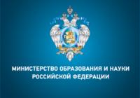 Министерство образования и науки ликвидируют: его разделят на два ведомства