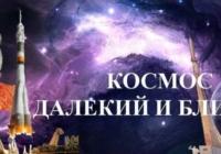 «Космос далекий и близкий» — Всероссийский открытый урок