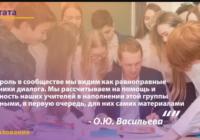 В России создано первое официальное сообщество учителей