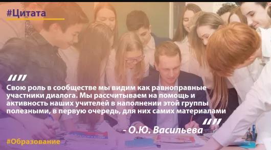 первое официальное сообщество учителей