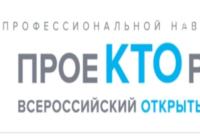 «Как превратить идею в деньги?» — Всероссийский открытый урок