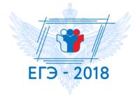 ЕГЭ-2018. Онлайн-консультация по иностранному языку