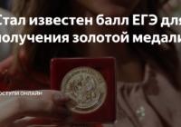 Золотые медали выпускникам школ будут выдавать только с учетом результатов ЕГЭ