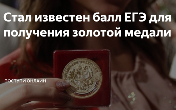Балл ЕГЭ для получения золотой медали