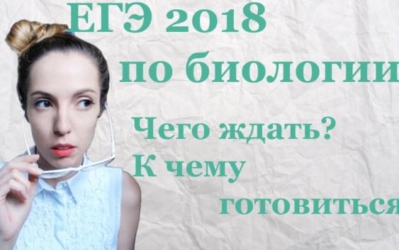 егэ 2018 по биологии