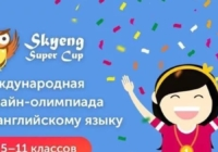 Российские школьники знают английский язык на уровне тройки