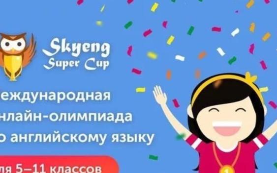 Skyeng Super Cup Winter 2018