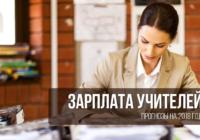 Зарплаты московских учителей в три раза выше, чем у педагогов из регионов