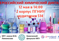 Первый Всероссийский химический диктант