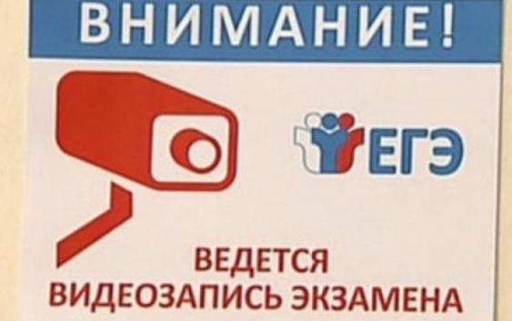 видеозапись на егэ
