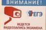 Из 93% ППЭ видеозапись будет транслироваться  на официальном сайте ЕГЭ
