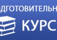 В Российских вузах откроются бесплатные подготовительные отделения