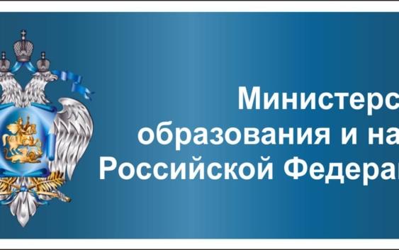 Министерства образования и науки