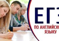 Обязательный ЕГЭ по иностранному языку разделят на два уровня:  базовый и профильный