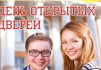 Дни открытых дверей в вузах Воронежа в январе 2019 года