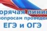 Рособрнадзор: «горячая линия» по вопросам ЕГЭ-2018