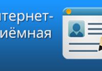 ЕГЭ-2018. Общественная палата РФ открывает онлайн-приемную по вопросам ЕГЭ
